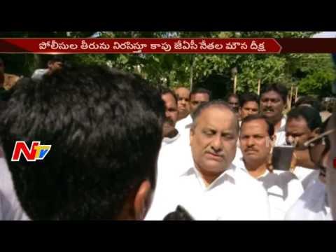 Mudragada Padmanabham Starts Padayatra || Police Arrested Mudragada || NTV