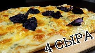 Как приготовить Пиццу | Рецепт Идеальной пиццы 4 Сыра