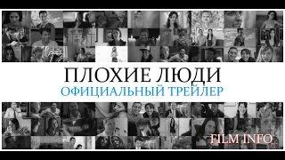 Плохие люди (2016) Официальный трейлер