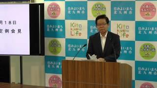 平成29年5月18日北九州市長定例記者会見