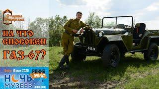 Тест-драйв военного автомобиля ГАЗ-67