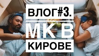 влог #3. Александр Рогов. Мастер-класс в Кирове.