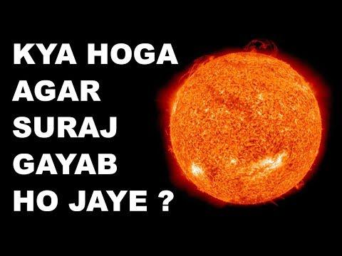 kya  hoga agar suraj gayab ho jaye ! What will happen if sun sun disappeared LEARNERBOY