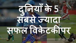 दुनियाँ के 5 सबसे ज्यादा सफल विकेटकीपर   Top 5 Successful Wicketkeepers of the World   Chotu nai