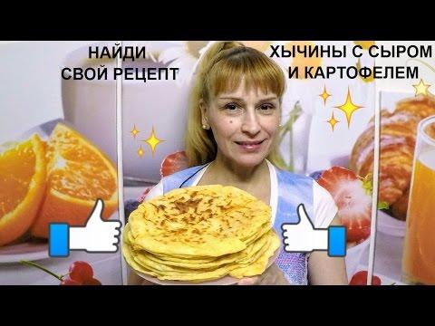 Хычины - вкусный рецепт лепешки на кефире с сыром и картошкой