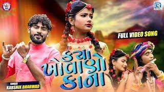 Kaushik Bharwad Kya Khovano Kana | Full | Janmashtami 2019 Special | Latest Gujarati Song