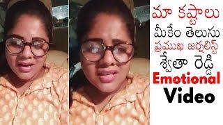 Journalist Swetha Reddy Emotional | Swetha Reddy About Journalism | Daily Culture