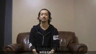 【迷迷音】金子統昭(RIZE) 2016新年特別訪談--下篇