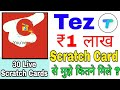 Tez App 1 लाख Scratch Card Live Scratching || Google Pay 30 Scratch Cards Live Scratching With Proof