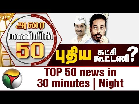 Top 50 News in 30 Minutes | Night | 21/09/2017 | Puthiya Thalaimurai TV