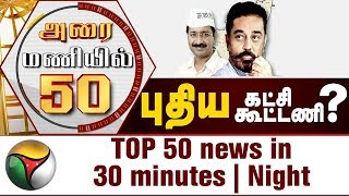 TOP 50 news in 30 minutes | Night 21-09-2017 Puthiya Thalaimurai TV News