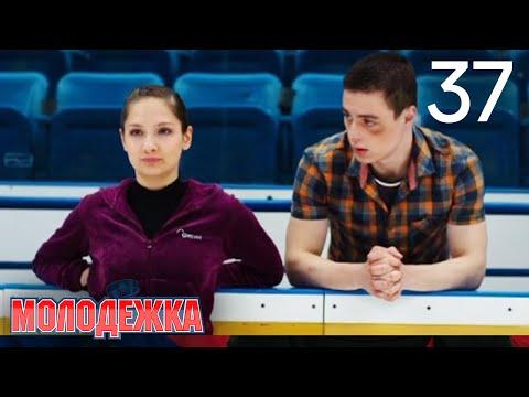 Кадры из фильма Молодежка - 5 сезон 45 серия