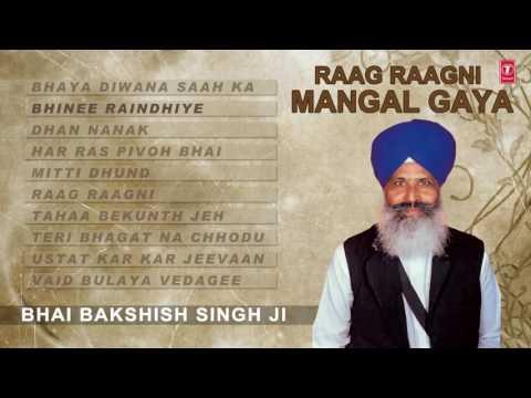 Shabad Gurbani : Raag Raagni Mangal Gaya (Jukebox) | Bhai Bakshish Singh Ji