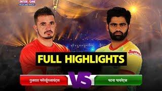 Full Highlights: Gujarat Fortunegiants vs Patna Pirates   Sports Tak
