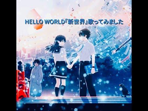 【歌ってみた】新世界/OKAMOTO'S【映画『HELLO WORLD』主題歌】cover
