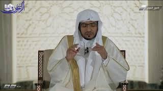 أمور ينبغي استصحابها في الدعاء - الشيخ صالح المغامسي