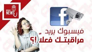 تجسس فيسبوك عن طريق شركة 🇮🇱 !   حرب ايفون 🆚 اندرويد   تبرع ولو .. بـ