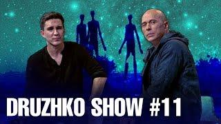 Druzhko Show # 11. Mystic release.