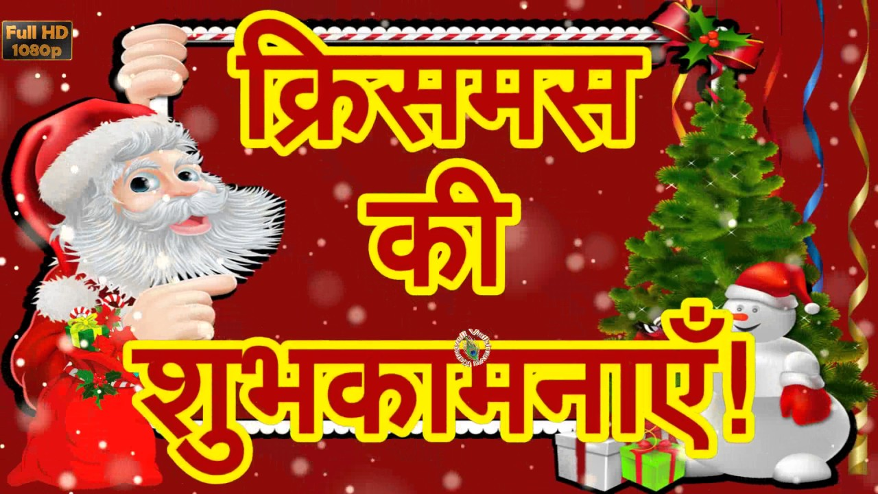 Merry Christmas Wishes in Hindi, क्रिसमस, Greetings, Messages ...