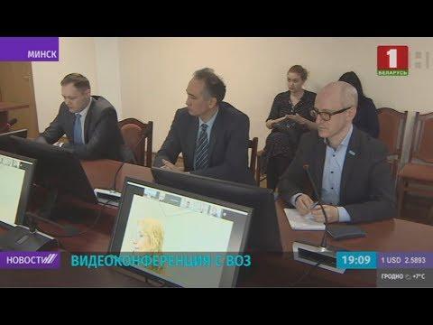 Минздрав Беларуси проводит видеоконференции с представителями ВОЗ
