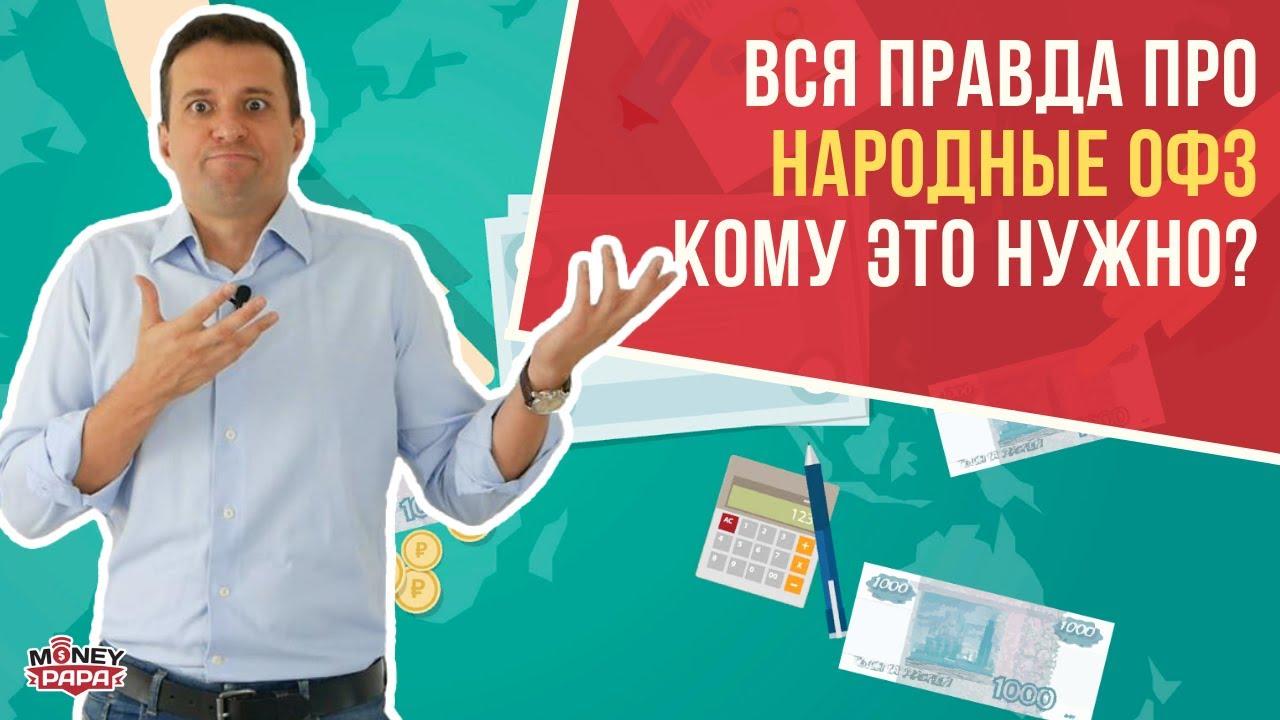 Министерство финансов возобновляет продажу облигаций федерального займа для физических лиц, что известно как.
