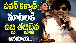 Anasuya So Excited for Pawan Kalyan Complements...