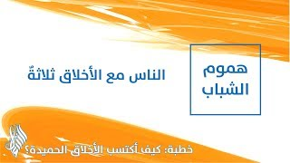 الناس مع الأخلاق ثلاثةٌ - د.محمد خير الشعال