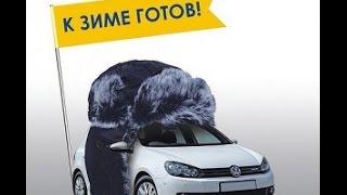 Подготовка автомобиля к зиме.