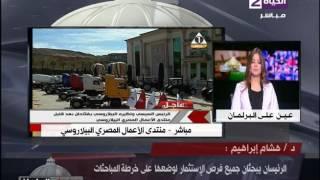 بالفيديو.. خبير اقتصادي: حجم التبادل التجاري بين مصر وبيلاروسيا ضعيف للغاية