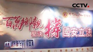 [中国新闻] 香港福建社团联会支持涉港国安立法 | CCTV中文国际