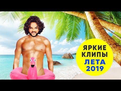 StarPro - Яркие клипы лета 2019