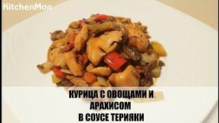 Видео рецепт блюда: курица с овощами и арахисом в соусе терияки