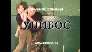УНИБОС - рукопашный бой, часть 1