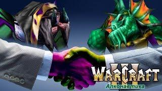 #4 ЦАРСТВО АЗОЛЬ-НЕРУБА / Мясная / Warcraft 3 Алконавтика прохождение