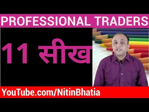 11 Advice from Professional Traders (HINDI)