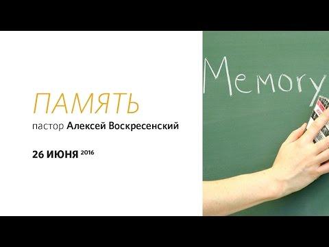 Воскресное богослужение Алексей Воскресенский 26 июня 2016