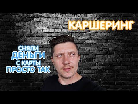 Хитрый каршеринг Яндекс Драйв - ОБМАН  или классный сервис?