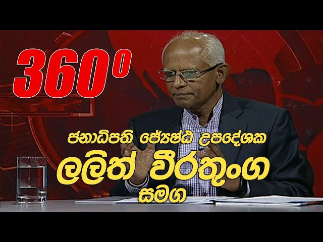 360 | With Lalith Weeratunga ( 2021 - 01 - 04 )