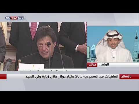 اتفاقيات بقيمة 20 مليار دولار خلال زيارة ولي العهد السعودي لباكستان