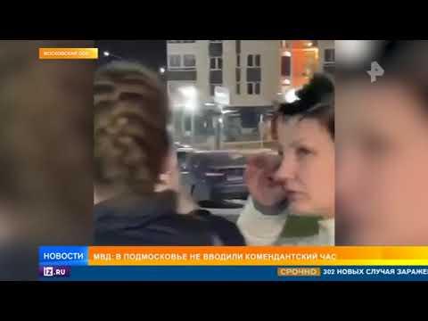 """МВД начало проверку полицейских за фейк о """"комендантском часе"""""""
