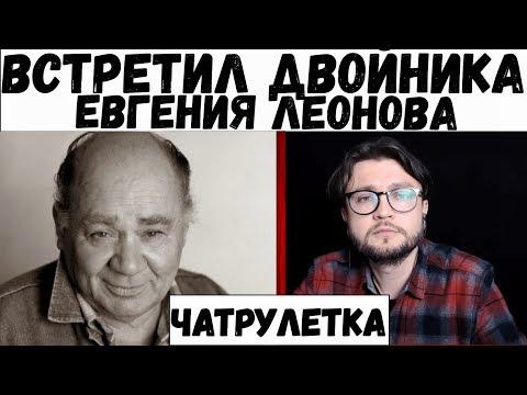 Встретил в интернете двойника Евгения Леонова