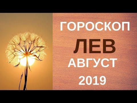Лев - гороскоп на август 2019 года