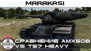 Сравнение AMX 50 B vs T57 heavy, какой танк лучше World of Tanks