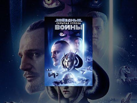 Звёздные войны пробуждение силы смотреть онлайн