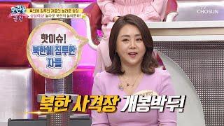 [선공개] ◆북한 놀이문화◆ 실내 사격장 영상 공개↗ …