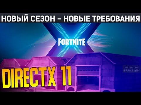 Фортнайт и DirectX 11 / как обновить, пойдет ли игра?