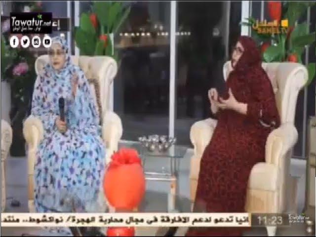 """برنامج """"امنات حواء"""" - زواج الأقارب- قناة الساحل"""