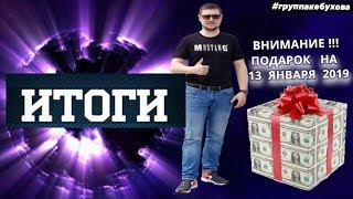 Итоговое видео 2018 от А. Кебухова