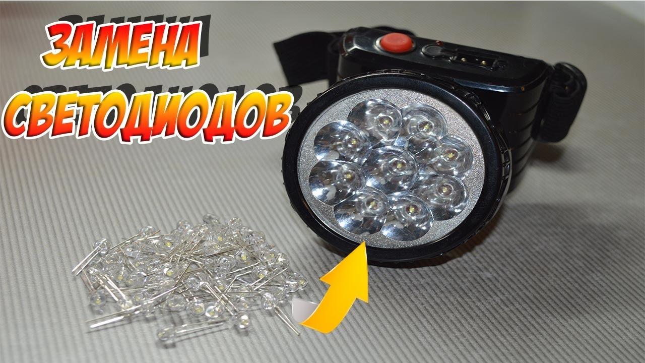 Замена светодиодов в фонаре
