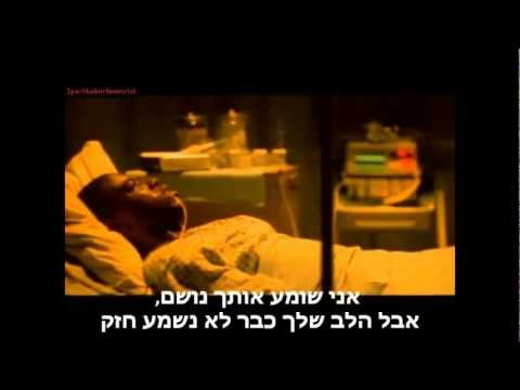 Scarface - I Never Seen A Man Cry - מתורגם ע''י אלבצ'ו ממויה